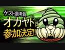 第56位:【MMD杯ZERO】オカヤド氏【ゲスト告知】 thumbnail