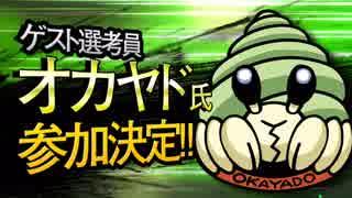 【MMD杯ZERO】オカヤド氏【ゲスト告知】