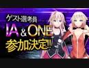 第93位:【MMD杯ZERO】IA & ONE【ゲスト告知】 thumbnail