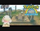 【実況】ピカチュウと大冒険!ピョンっと友達できるかな?#19【ポケパークWii】