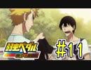 【実況】弱虫ペダルのゲームやるっショ part11