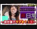 非日常シリーズ vol.01 ~初対面でラブホ?!①~