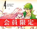 第101回『届け!漫画を愛するすべての人へ!〜山田玲司&バナーイ氏と祝う「CICADA」第1部完結祭りっ!!』@大阪 Loft PlusOne West