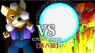 【第八回】64スマブラCPUトナメ実況【Cブロック第五試合】