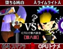 【第八回】64スマブラCPUトナメ実況【Cブロック第六試合】