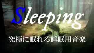 【SLEEP】究極に眠れる睡眠用音楽【α波】