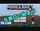 【Minecraft実況】旦那のいぬまにマインクラフト【♯1】