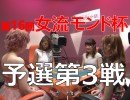 【本編】第16回女流モンド杯 #3 予選第3戦(「大島麻美」「黒沢咲」「水瀬夏海」「和久津晶」) /MONDO TV