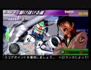 【ゆっくり実況】Gジェネポータブルを量産機縛りでプレイpart13-1