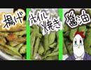 【NWTR料理研究所】The・枝豆【Vtuber】