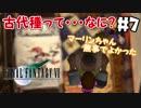 #7【nomoのファイナルファンタジー7】実況プレイ