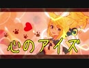 【NAMIE】 心のアイズ  【コラボ曲】