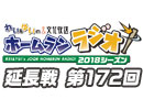 【延長戦#172】れい&ゆいの文化放送ホームランラジオ!