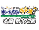 【第172回】れい&ゆいの文化放送ホームランラジオ!