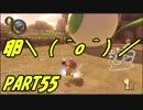 【マリオカート8DX】元日本代表が強さを求めて PART55