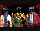 【TRPG】中華でキョンシーなTRPG!『空言道士』~第一話