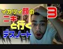 【海外の反応:日本語字幕】イカつい顔のニキと行くデスノート第3話
