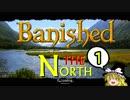 【ゆっくり実況】 Banished まりさのThe North Part 1 【テイク8】