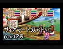 【 実況 】 ヴィオラートのアトリエ part29