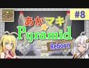 【Minecraft】あかマキPyramid Reborn #8【VOICEROID実況】