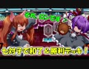 【QMAXIV】ミューと賢決闘者を目指す ~31限目~【kohnataシリーズ】
