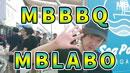 【MBLABO活動報告】MBBBQ開催!LABO活は東京だけじゃないんだぜ!