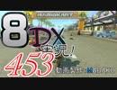 初日から始める!日刊マリオカート8DX実況プレイ453日目
