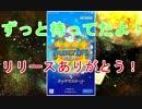 【ファンタジーライフオンライン】ずっと待ってたよ!リリースありがとう!【FLO】#1
