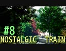 【NOSTALGIC TRAIN】夏の田舎町で、切ない神隠し 実況プレイPart8
