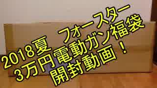 【ゆっくり】2018夏 フォースター3万円電動ガン エアガン福袋開封動画