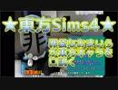 ★東方Sims4★罪袋なおまいらが東方キャラを口説く パート1