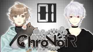 【ChroNoiR】叶&葛葉 くろのわ結成編 【まとめ1】