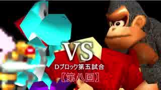 【第八回】64スマブラCPUトナメ実況【Dブロック第五試合】