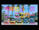 SUZUKI ニコニコカー 「5台のニコニコカー登場 街篇」