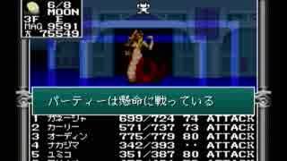 【旧約・女神転生I・II】初見実況プレイ93