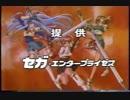 【1990年代~2008年頃】アニメなどで放送されたCM集 その4