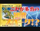 【ポケモンカード旧裏】嵐の閃光!君は「ひかるライチュウ」を知っているか?