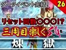 【ミンサガ 3周目】特殊エンドを目指す!全力で楽しむミンサガ実況 Par26