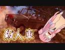 【PUBG】#1 無人殺人車【VOICEROID実況】