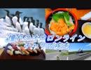 なめくじ旅行記 in北海道 オロロンライン