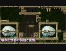 【CaveStory+実況】 白い記憶と赤い花 part 10
