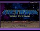 【実況】黒野のメトロイドゼロミッション part1