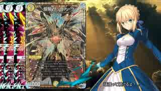 Fate/Duel Master 第二節「無限攻撃はいいぞ」《架空デュエマ》
