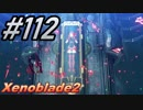 #112 嫁が実況(ゲスト夫)『ゼノブレイド2』~小指をぶつけてニューゲーム編~