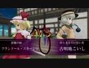 【東方MMD】テニスのおぜう様8