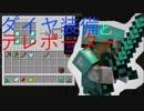 【Anni】KYの楽しむあんに 番外編.1【Minecraft】