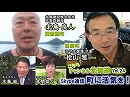 【ch北海道】こちらチャンネル北海道 Vol.24[桜H30/7/25]