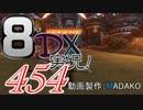 初日から始める!日刊マリオカート8DX実況プレイ454日目