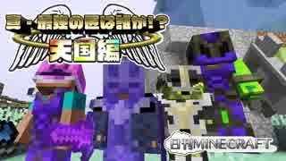 【日刊Minecraft】真・最強の匠は誰か!?天国編!絶望的センス4人衆がMinecraftをカオス実況最終回!