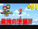 【マリオ&ルイージRPG1 DX】ブラザーアクションRPGを実況プレイ!!【Part51】